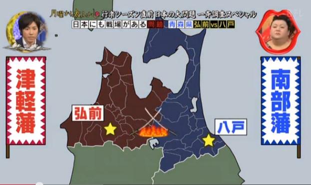 南部藩と津軽藩の文化が混ざり合う青森県!