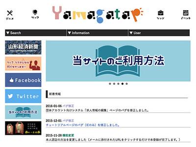 山形大学卒業生が山形の情報サイト「やまがたっぷ」を立ち上げ!